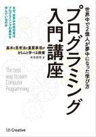 プログラミング入門講座ーー基本と思考法と重要事項がきちんと学べる授業