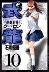 格闘美神 武龍(10)【電子書籍】[ 石川優吾 ]
