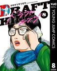 ドラフトキング 8【電子書籍】[ クロマツテツロウ ]