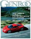 GENROQ 2015年8月号【...