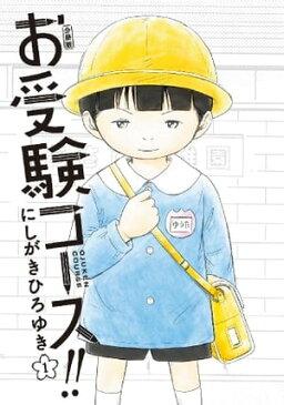 お受験コース!! 分冊版1巻【電子書籍】[ にしがきひろゆき ]