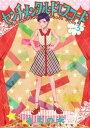 センチメンタル・ドレスコード 3...