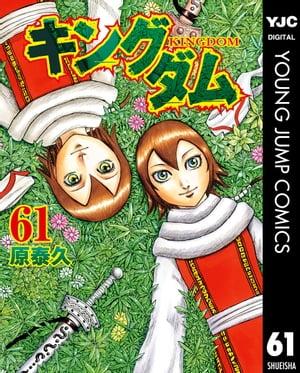 キングダム61 電子書籍  原泰久