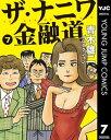 ザ・ナニワ金融道 7【電子書籍】...