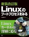 新装改訂版 Linuxのブートプロセスをみる【電子書籍】[ 白崎 博生 ]