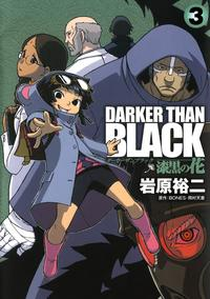 コミック, その他 DARKER THAN BLACK--3