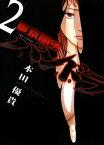 東京闇虫 -2nd scenario-パンドラ2【電子書籍】[ 本田優貴 ]