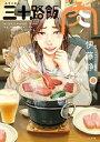 三十路飯 肉(1)【電子書籍】[ 伊藤静 ]