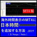 『 海外時間表示のMT4に日本時...