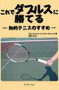 これでダブルスに勝てる : 知的テニスのすすめ【電子書籍】[ BobHarman ]