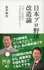 日本プロ野球改造論 日本プロ野球は、日本産業の縮図である!【電子書籍】[ 並木裕太 ]