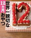 世界一親切な12カ月おやつ【電子...