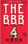 THE B.B.B.(4)【電子書籍】[ 秋里和国 ]