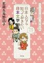 日本人なら知っておきたい日本文学 ヤマトタケルから兼好まで、人物で読む古典【電子書籍】[ 蛇蔵 ]