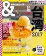 &TRAVEL 台湾 2017【電子書籍】