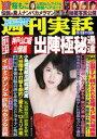 週刊実話 5月3日号【電子書籍】...