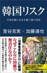韓国リスク 半島危機に日本を襲う隣の現実【電子書籍】[ 室谷克実 ]