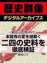 楽天Kobo電子書籍ストアで買える「<織田信長と戦国時代>本能寺の変を紐解く二四の史料を徹底検証【電子書籍】[ 橋場日月 ]」の画像です。価格は105円になります。