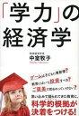 「学力」の経済学【電子書籍】[ 中室牧子 ] - 楽天Kobo電子書籍ストア
