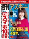 週刊アスキー 2014年 11/...