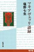 マキアヴェッリ語録(新潮文庫)【電子書籍】[ 塩野七生 ]