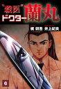 殺医ドクター蘭丸(6)【電子書籍...