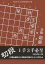 将棋世界(日本将棋連盟発行) 初段 1手3手必至初段 1手3手必至【電子書籍】