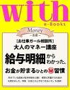 with e-Books (ウィズイーブックス) 給与明細からわかった、お金が貯まるひとのマル秘習慣【電子書籍】[ with編集部 ]