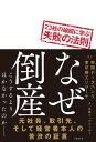 楽天Kobo電子書籍ストアで買える「なぜ倒産 23社の破綻に学ぶ失敗の法則【電子書籍】[ 帝国データバンク ]」の画像です。価格は1,728円になります。
