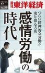 感情労働の時代 〜つらい精神的な労働を乗り切る方法〜週刊東洋経済eビジネス新書No.39【電子書籍】