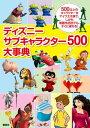 ディズニー サブキャラクター500大事典【電子書籍】[ ディ...