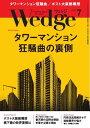 Wedge 2015年7月号2015年7月号【電子書籍】