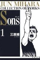 Sons ムーン・ライティング・シリーズ 1