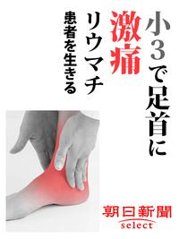小3で足首に激痛 リウマチ 患者を生きる【電子書籍】[ 朝日新聞 ]