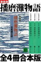 新装版 播磨灘物語 全4冊合本版