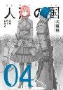 人形の国(4)【電子書籍】[ 弐瓶勉 ]