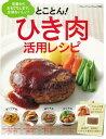 とことん!ひき肉活用レシピ【電子書籍】[ ブティック社編集部 ]