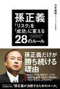 孫正義 「リスク」を「成功」に変える28のルール【電子書籍】[ 三木 雄信 ]