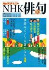NHK 俳句 2018年10月号[雑誌]【電子書籍】
