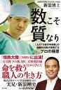 数こそ質なり 「人の10倍の手術数」の心臓外科医が実践するプロの極意【電子書籍】[ 新浪 博士 ]