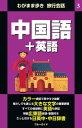 わがまま歩き旅行会話3 中国語+英語【電子書籍】[ ブルーガ...