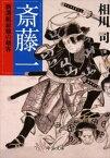 斎藤一 新選組最強の剣客【電子書籍】[ 相川司 ]