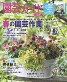 園芸ガイド 2017年春号【電子書籍】