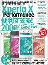 Xperia X Performance便利すぎる!200のテクニック【電子書籍】