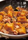 たくさん作って明日もおいしい ひと鍋おかず【電子書籍】[ 浜内千波 ]...