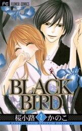 BLACK BIRD(2)【電子書籍】[ 桜小路かのこ ]