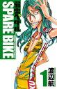 弱虫ペダル SPARE BIKE 1【電子書籍】[ 渡辺航 ]