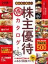 儲かる&楽しい株主優待 得 カタログ【電子書籍】