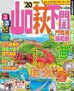 るるぶ山口 萩 下関 門司港 津和野'20【電子書籍】