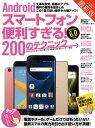 Androidスマートフォン便利すぎる!200のテクニック【電子書籍】